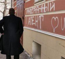 Россиян, получающих деньги из-за границы, могут приравнять к иностранным агентам?!