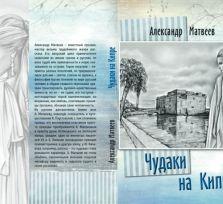 Вышла книга «Чудаки на Кипре»