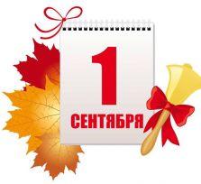 День знаний в Российском культурном центре