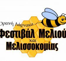 Фестиваль меда и пчеловодства