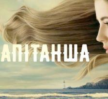 Авантюрная мелодрама «Капитанша»: любовь, Кипр, пираты