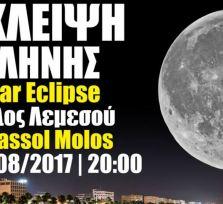 Наблюдение за частичным лунным затмением под звуки музыки