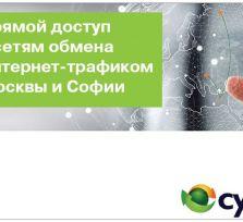 Cyta получила прямой доступ к центрам обмена интернет-трафиком в Москве и Софии