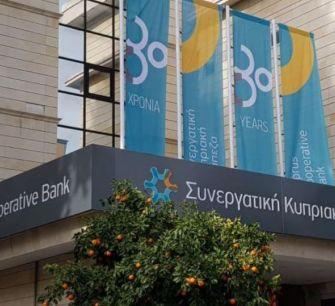Hellenic Bank готов купить «хорошую» часть Кооперативного банка Кипра