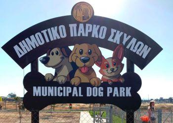 В Ларнаке открылся парк для собак